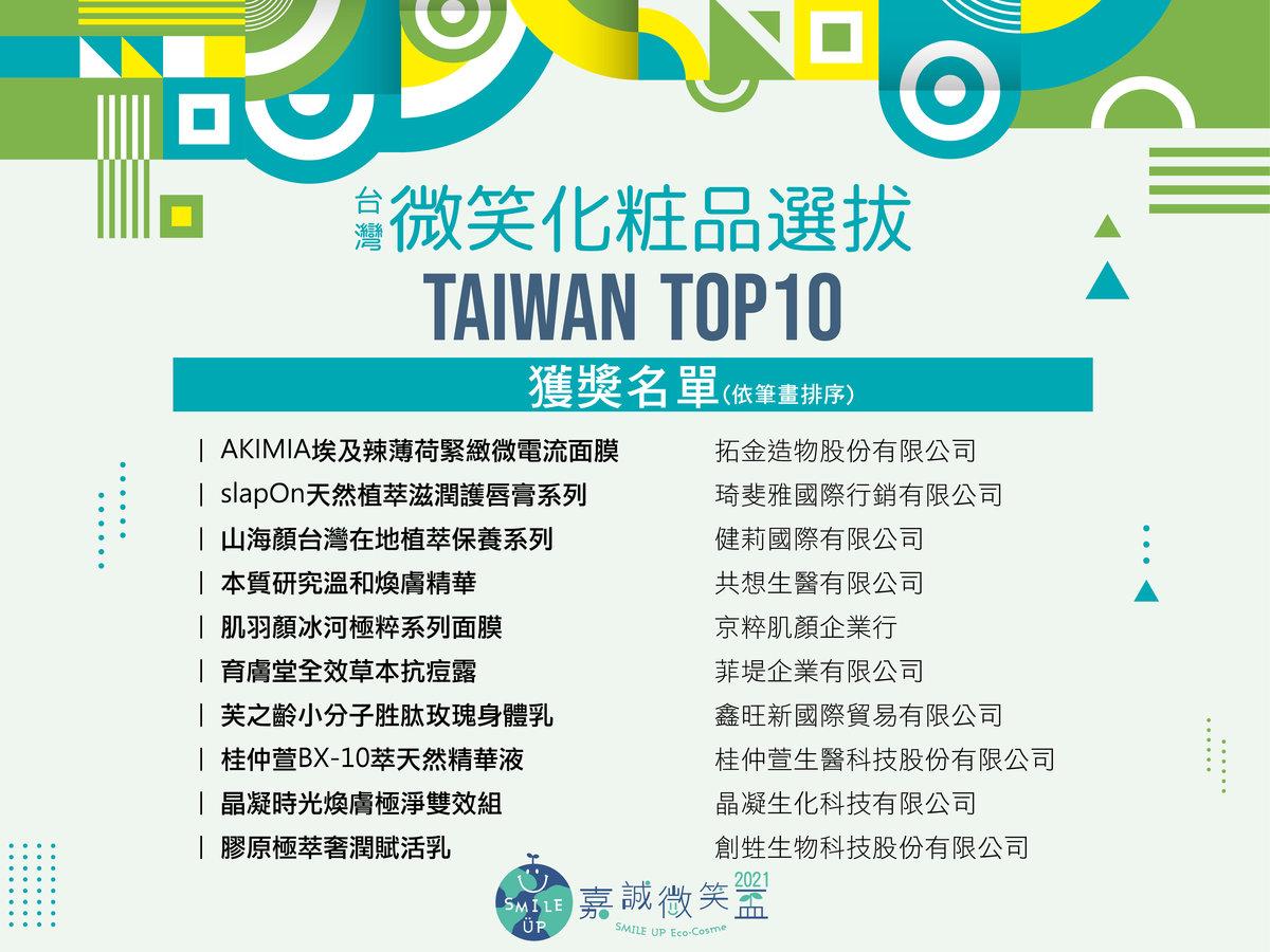 Taiwan Top 10 入圍名單
