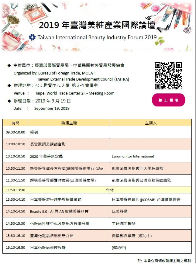 臺灣美粧產業國際論壇