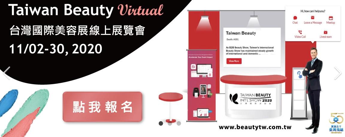 Taiwan Beauty Virtual線上展覽會